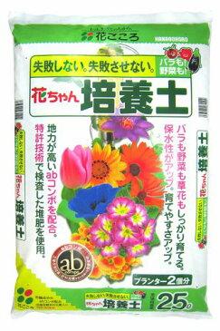 花ちゃん培養土 25L 3袋セット 園芸用土 土壌改良 培養土 用土 送料無料:本州・四国・九州地区限定
