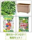 緑のカーテン向け栽培セット 園芸 土 内容:培養土 25Lx3袋・ 鉢...