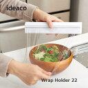 【メール便不可】イデアコ ラップホルダー  22cm用 ideaco マグネット式ラップホルダー