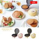 【メール便不可】レコルト Smile Baker Mini スマイルベイカーミニ パンケーキメーカー