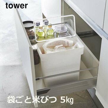 【メール便不可】袋ごと米びつ 5kg 計量カップ付 ホワイト tower タワー お米ストッカー
