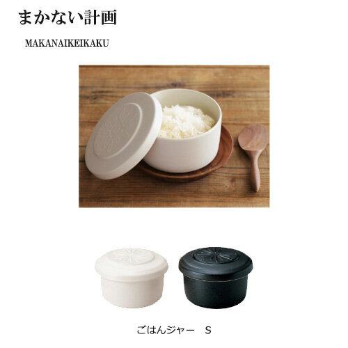 ごはんジャー S 0.5合 おひつ 陶器製 ごはん保存容器 まかない計画 電子レンジ対応 イブキクラフト