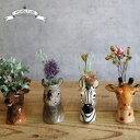 アニマルベース 花器 フラワーベース ペン立て 歯ブラシスタンド 花瓶