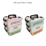 ランチボックス お弁当箱3段 多段ランチボックス ピクニック用ランチボックス ミア