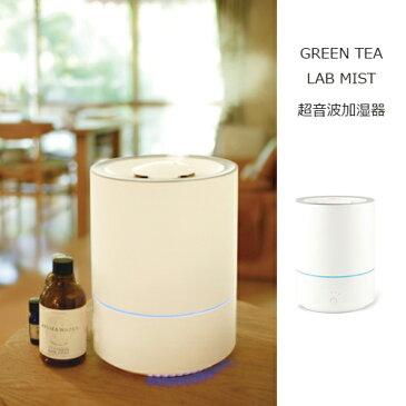超音波加湿器 グリーンティーラボ ミスト GREEN TEA LAB MIST アロマウォーター対応 上部給水タイプ