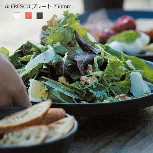 キントー アルフレスコ プレート 皿 25cm 全3色 バンブーファイバープレート メラミン アウトドア キャンプ ALFRESCO KINTO