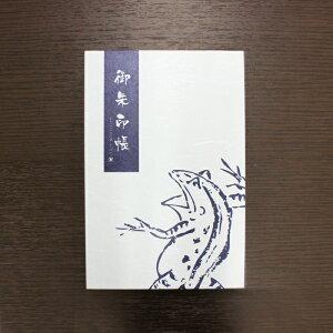 御朱印帳【鳥獣戯画】-蛙-(御集印帳)【送料無料】