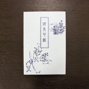 御朱印帳【鳥獣戯画】(御集印帳)【送料無料】