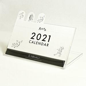 2021年【鳥獣戯画】卓上カレンダー|限定100個生産ペーパーマスコット・しおり付属