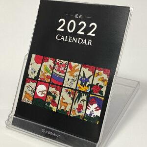 2022年【花札】卓上カレンダー白|限定100個生産ポストカード付属
