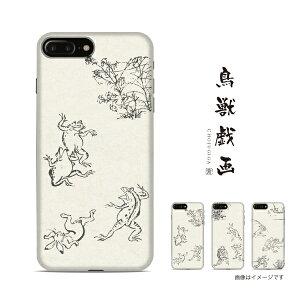 鳥獣戯画/スマホケースカバー【全機種対応】ハードケース【送料無料】iPhoneXiPhone8iPhone7iPhone6XperiaXZ1XZsGalaxyS8Note8