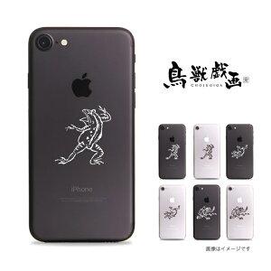 鳥獣戯画/クリアスマホケースカバー【全機種対応】ハードケース【送料無料】iPhoneXiPhone8iPhone7iPhone6XperiaXZ1XZsGalaxyS8Note8