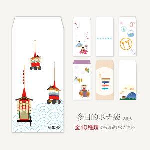 全10種類から3枚選べる【ポチ袋】(大サイズ)多目的祝儀袋お札が折らずに入ります「京都お土産・祇園祭・五山送り火」