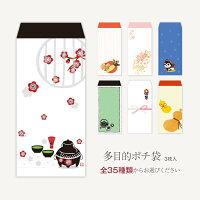 全35種類から3枚選べる【ポチ袋】(大サイズ)多目的祝儀袋お札が折らずに入ります「京都お土産・かわいい・おしゃれ・和柄」