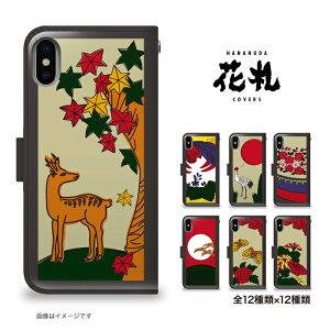 【送料無料】花札(全12×12種類)/手帳型スマホケースカバー【全機種対応】ハードケースiPhoneXiPhone8iPhone7iPhone6XperiaXZ1XZsGalaxyS8Note8
