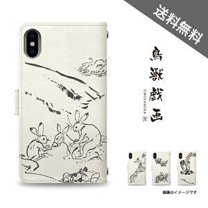 【送料無料】NEWver.鳥獣戯画/手帳型スマホケースカバー【全機種対応】iPhoneXiPhone8iPhone7iPhone6XperiaXZ1XZsGalaxyS8Note8