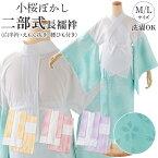 洗える二部式襦袢 袖丈1尺3寸 小桜 ぼかし 綸子 半衿 えもん抜き 腰ひも付き Mサイズ Lサイズ 選べる4色 水色 黄色 ローズ色(ピンク)紫色 衣紋抜き 半襦袢 裾除け 仕立て上がり