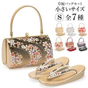 [Zori袋Furisode成人仪式婚礼和服ha裙]凉鞋袋套装珐琅金色S尺寸21.5cm 22.0cm 22.5 cm金色粉色黑色免费送货