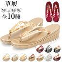 草履 底が選べるウレタン草履(ぞうり)L 23.5cm 卒業式・入学式・結婚式・披露宴・など