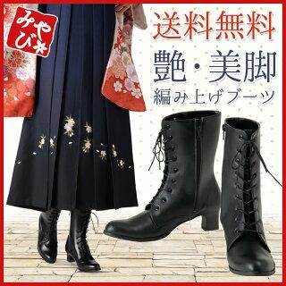 卒業式袴用編み上げブーツ黒中国製
