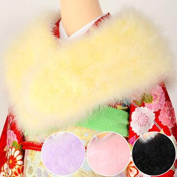 【羽毛 ショール 振袖 成人式】【選べる4色】マラボー ふわふわ【カラーショール 黒 紫 ピンク 黄色 パープル イエロー】【お正月 着物 ファー フェザー】【送料無料】