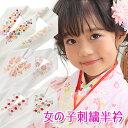 【ネコポス便可】【女の子 半衿】刺繍 白【7才 5才 3才】...