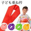 【ネコポス便可】【女の子 重ね衿】【赤 ピンク 紫 黄色 黄緑色】【7才 5才 3才】【子供 こども 女児】【七五三小物】