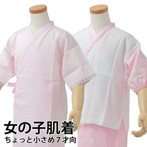 【ネコポス便限定送料無料】女の子用 着物用下着 小さめ7才向き スリップ 肌着 裾よけ 肌襦袢子供