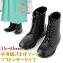 【子供用 ブーツ 卒業式 袴 七五三】黒 ソフトレザー 編み...