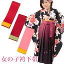【ネコポス便可】【七五三 卒園式】【女の子 袴下帯】赤 ピンク 黄 ヒワ 【あす楽】