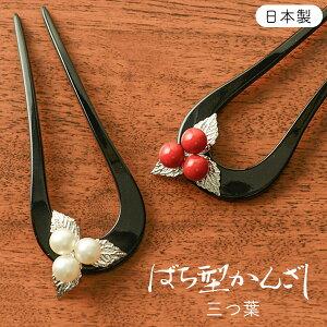 [Hair ornament Kanzashi] Bachi type Kanzashi Trefoil Silver 2 colors to choose from Red coral style Pearl style U type Bachi type Nanten [Nekoposu flight] [ Hair accessories Kamizari]