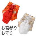 【ネコポス便可】【お宮参り】【お守り】鶴柄 赤 白【あす楽】