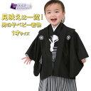 初節句 端午の節句 衣装 男の子 羽織袴 紋付袴セット 黒 ...