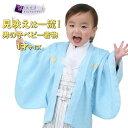 初節句 端午の節句 衣装 男の子 羽織袴 紋付袴セット 水色...