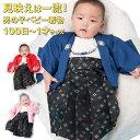初節句 端午の節句 衣装 男の子 羽織袴セット 一体型 10...