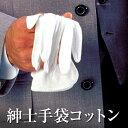 【ネコポス便可】【メンズグローブ】紳士手袋 綿 コットン 白【男性 フォーマル】【あす楽】
