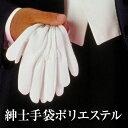 【ネコポス便可】【メンズグローブ】紳士手袋 ポリエステル 白【男性 フォーマル】【あす楽】