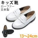 【キッズシューズ】ローファー 黒 白 日本製【男の子 女の子 こども靴 ジュニア【あす楽】