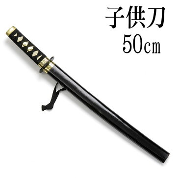 【模造刀】【日本刀】子供刀 小 50cm【短刀】【あす楽】