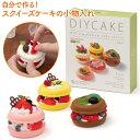 【SALE】玩具 小物ケース デコレーションケーキ マカロン