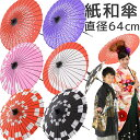 和傘 紙傘 直径64cm 柄物 赤 黒 紫 ピンク キッズ 子供用撮影用