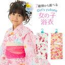 【SALE】7種類から選べる子供浴衣 単品2020 bonh
