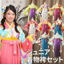 小学校卒業式 オリジナル袴コーディネートセット