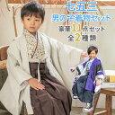 【七五三 男の子 着物 フルセット 羽織 袴】 全5種類 1...