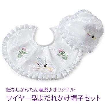 【ネコポス便可】【よだれかけ・ベビーフードセット】【ワンタッチ】 白 鶴刺繍 ワイヤー型 中国製【あす楽】