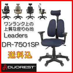 DUORESTデュオレストLeadersシリーズDR-7501SPニットブルー多機能オフィスチェア