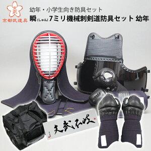 瞬(しゅん) 7ミリ 機械刺 剣道防具セット 幼年/小学生向