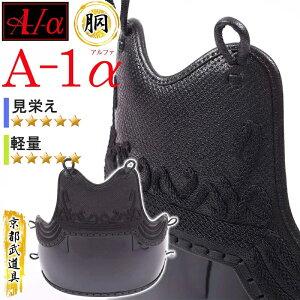 A-1α 剣道防具胴