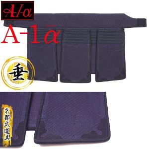 6mm織刺ナナメカットA-1α剣道防具垂