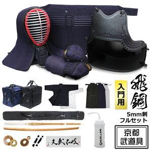 """""""剣道に必要な道具がお得なセットに""""飛鋼5ミリミシン刺防具フルセット"""